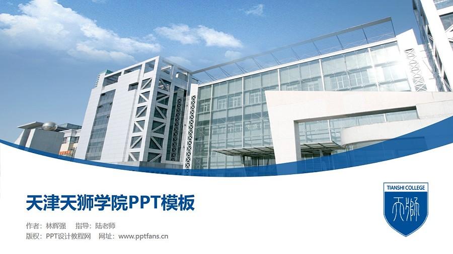天津天狮学院PPT模板下载_幻灯片预览图1