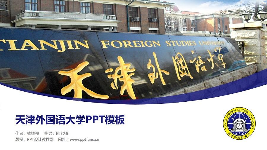 天津外国语大学PPT模板下载_幻灯片预览图1