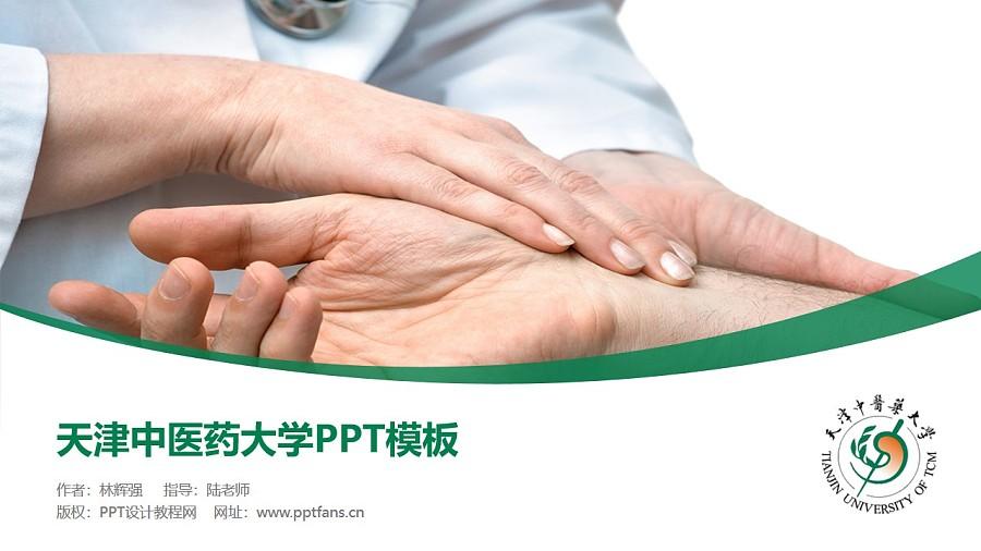 天津中医药大学PPT模板下载_幻灯片预览图1