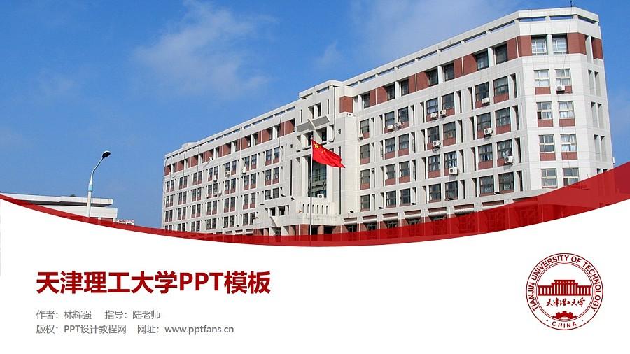 天津理工大学PPT模板下载_幻灯片预览图1