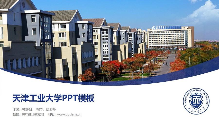 天津工业大学PPT模板下载_幻灯片预览图1