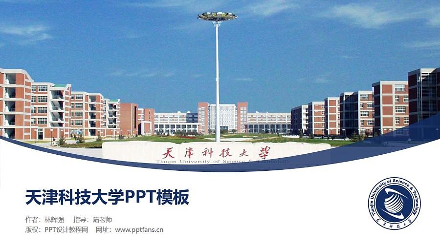 天津科技大学PPT模板下载_幻灯片预览图1