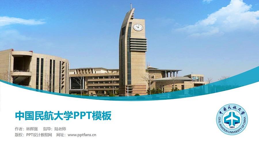 中国民航大学PPT模板下载_幻灯片预览图1