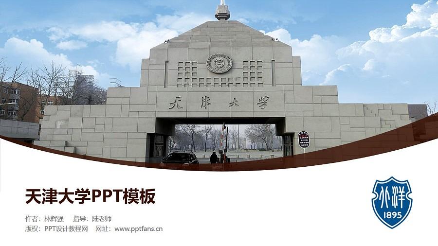 天津大学PPT模板下载_幻灯片预览图1