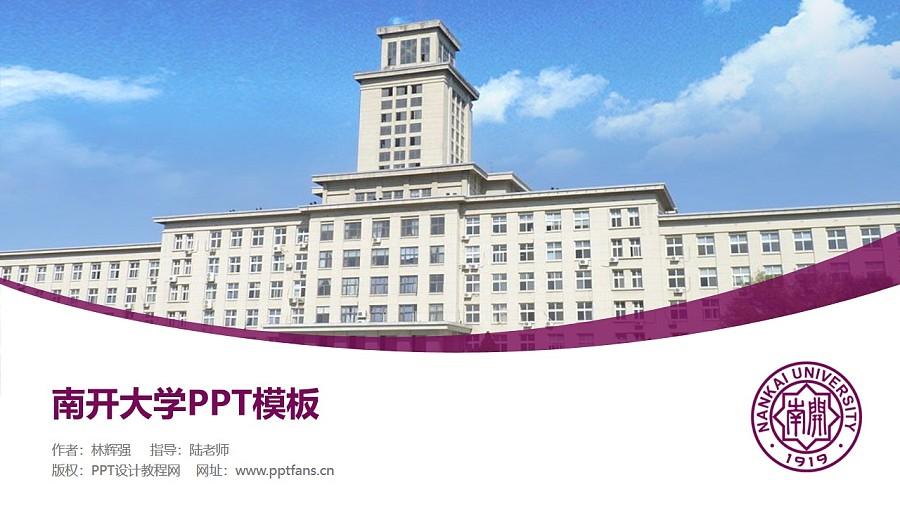 南开大学PPT模板下载_幻灯片预览图1