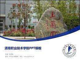 渭南職業技術學院PPT模板下載