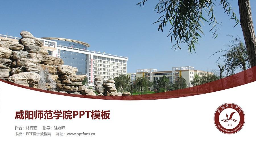 咸阳师范学院PPT模板下载_幻灯片预览图1