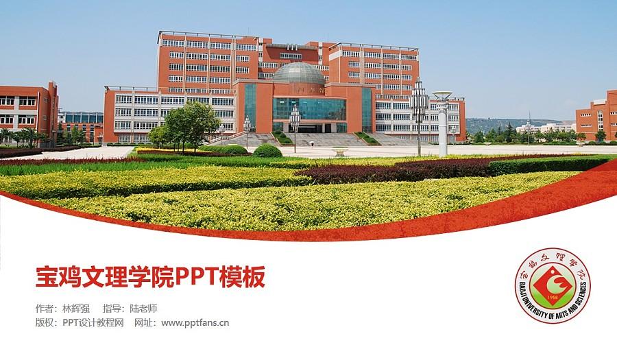 宝鸡文理学院PPT模板下载_幻灯片预览图1