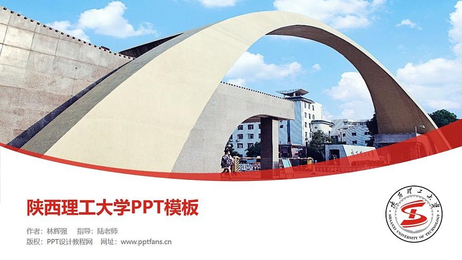 陕西理工大学PPT模板下载_幻灯片预览图1