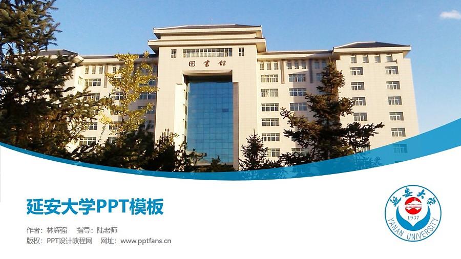 延安大学PPT模板下载_幻灯片预览图1