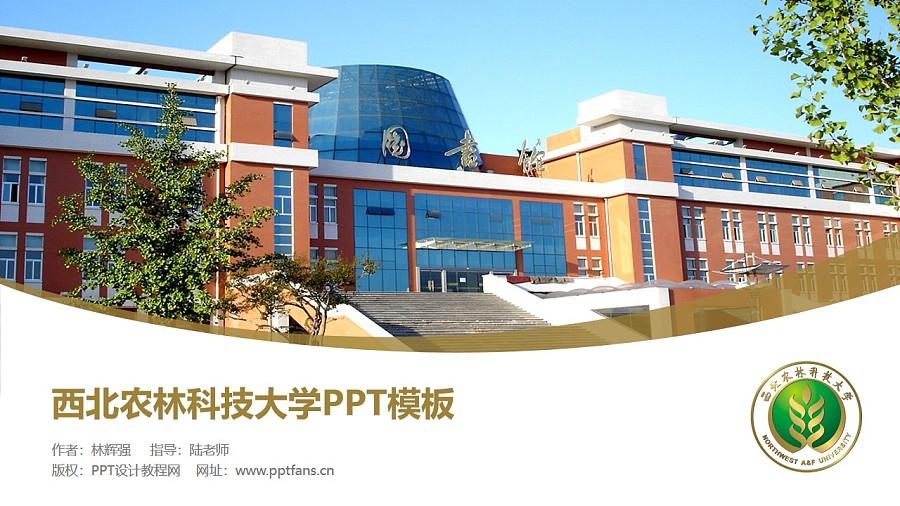 西北农林科技大学PPT模板下载_幻灯片预览图1