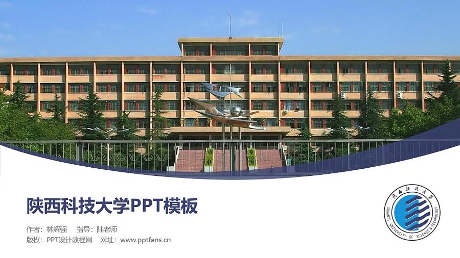陕西科技大学PPT模板下载_幻灯片预览图1