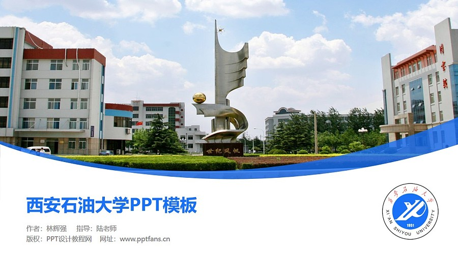 西安石油大学PPT模板下载_幻灯片预览图1