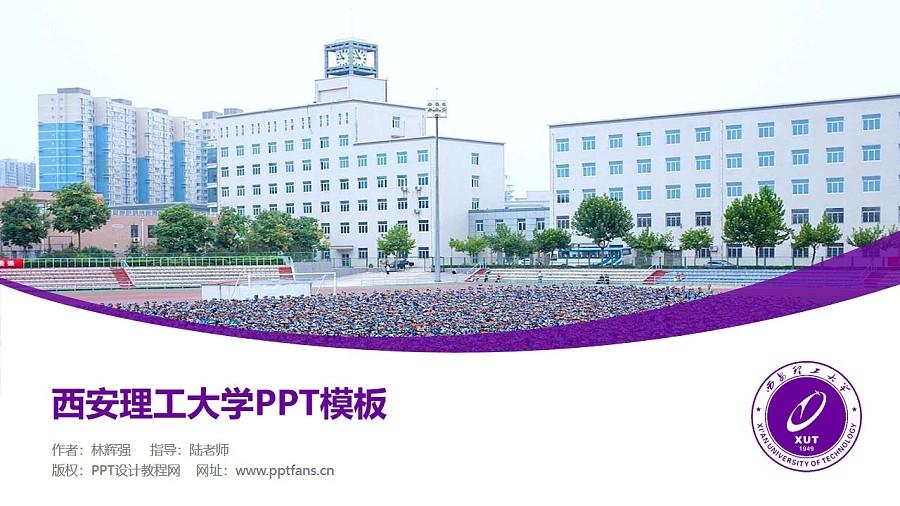 西安理工大学PPT模板下载_幻灯片预览图1