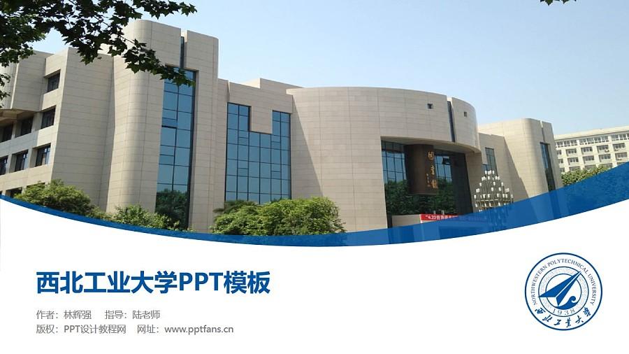 西北工业大学PPT模板下载_幻灯片预览图1