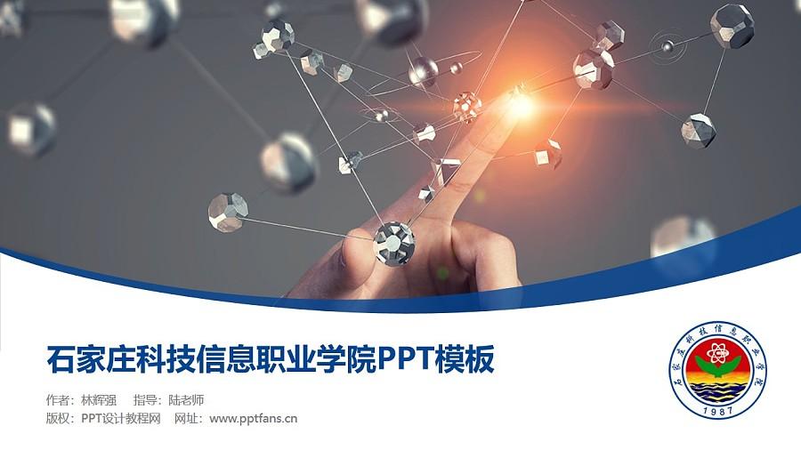 石家庄科技信息职业学院PPT模板下载_幻灯片预览图1