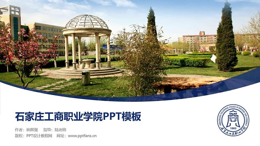 石家莊工商職業學院PPT模板下載_幻燈片預覽圖1