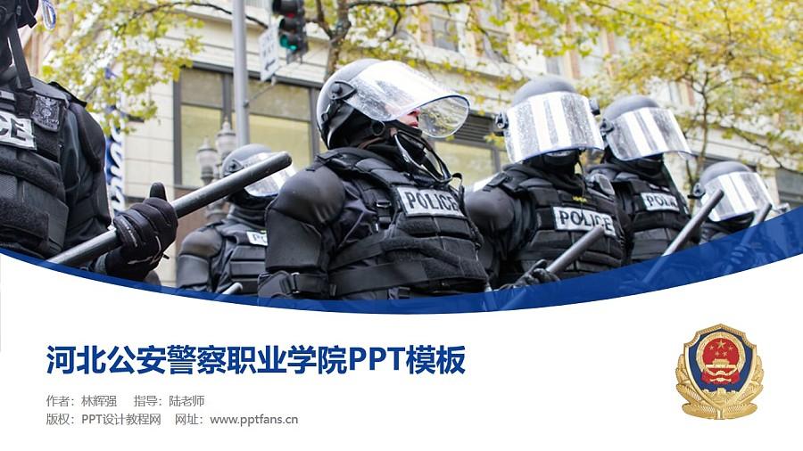 河北公安警察職業學院PPT模板下載_幻燈片預覽圖1