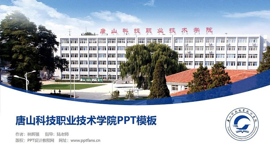唐山科技职业技术学院PPT模板下载_幻灯片预览图1