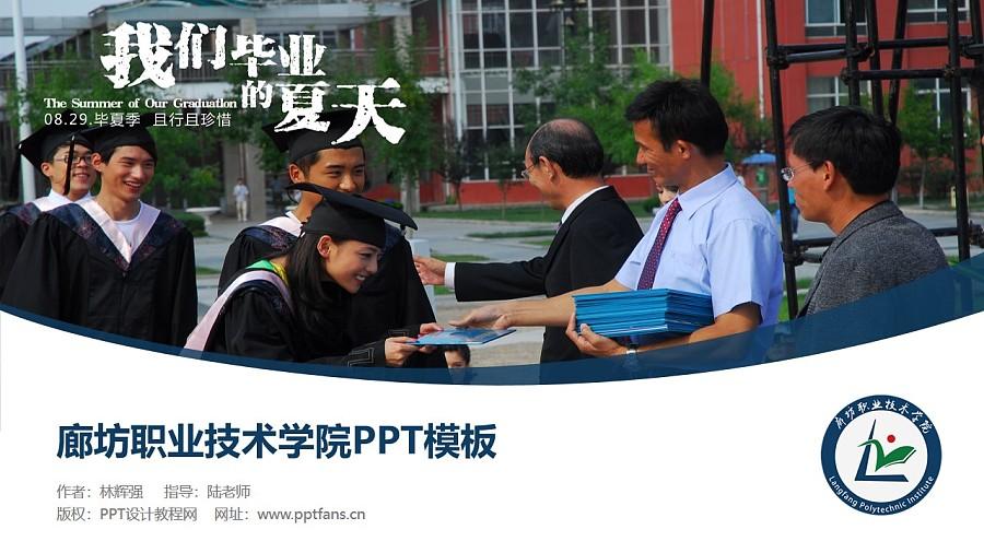 廊坊职业技术学院PPT模板下载_幻灯片预览图1