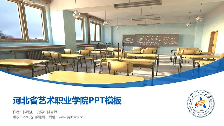 河北省艺术职业学院PPT模板下载_幻灯片预览图1