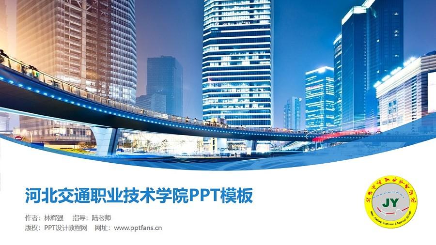 河北交通職業技術學院PPT模板下載_幻燈片預覽圖1