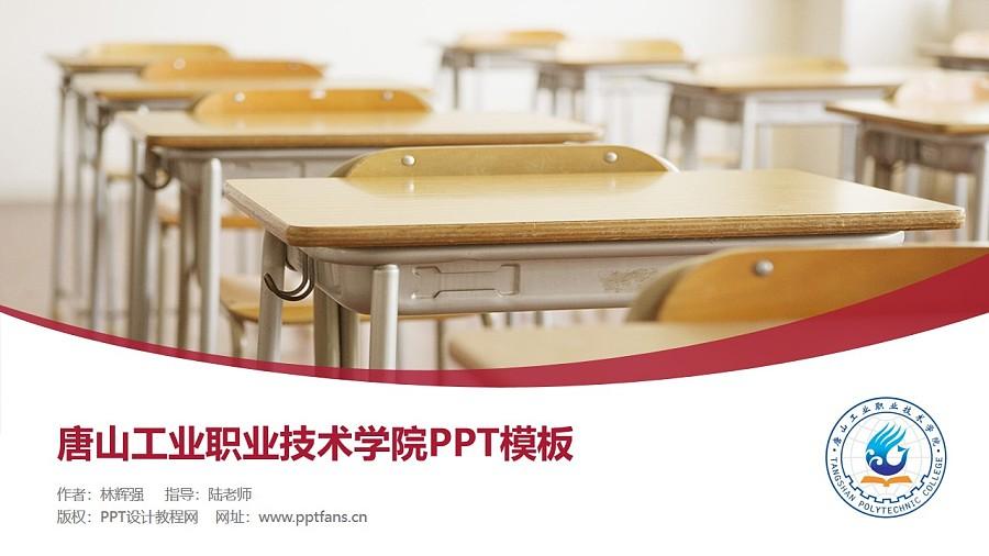 唐山工業職業技術學院PPT模板下載_幻燈片預覽圖1