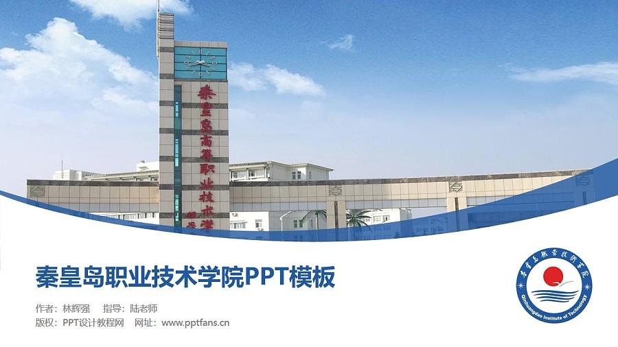 秦皇島職業技術學院PPT模板下載_幻燈片預覽圖1