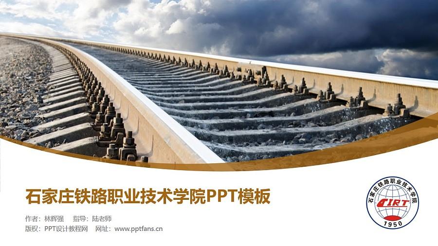石家莊鐵路職業技術學院PPT模板下載_幻燈片預覽圖1