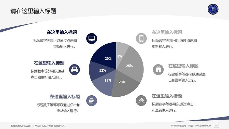 河北司法警官职业学院PPT模板下载_幻灯片预览图13