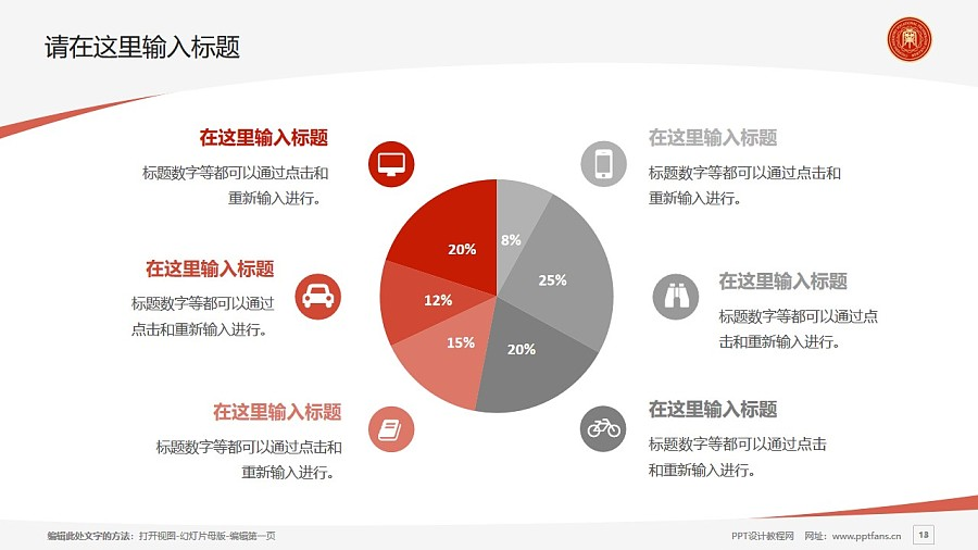 赤峰工业职业技术学院PPT模板下载_幻灯片预览图13