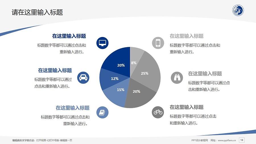 天津交通職業學院PPT模板下載_幻燈片預覽圖13