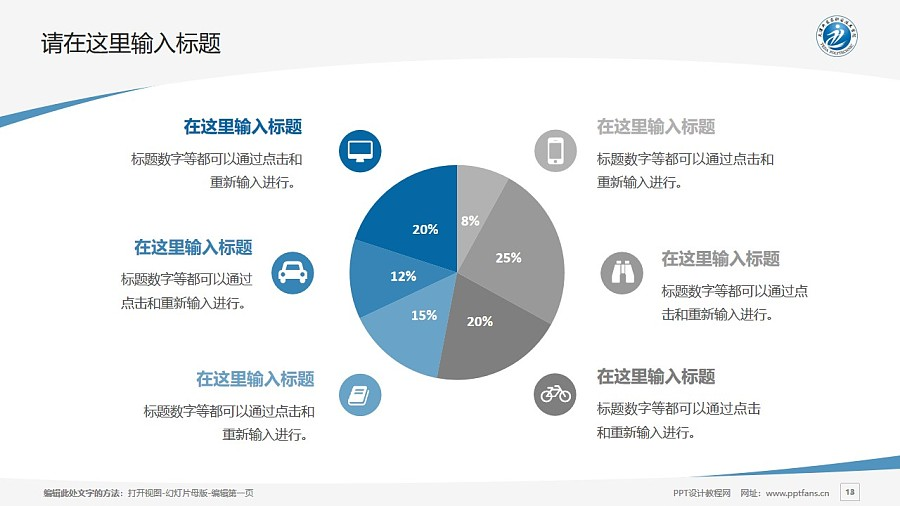 天津開發區職業技術學院PPT模板下載_幻燈片預覽圖13