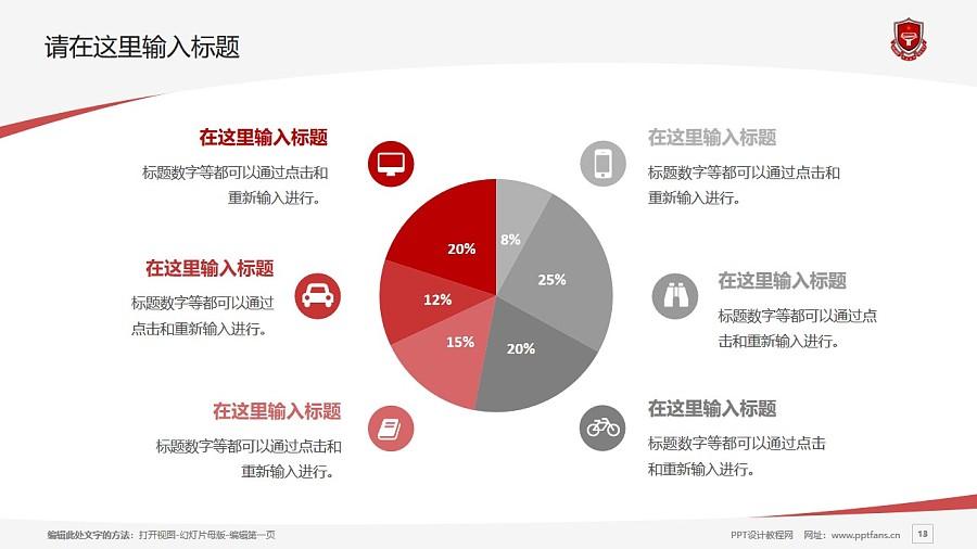 天津青年職業學院PPT模板下載_幻燈片預覽圖13