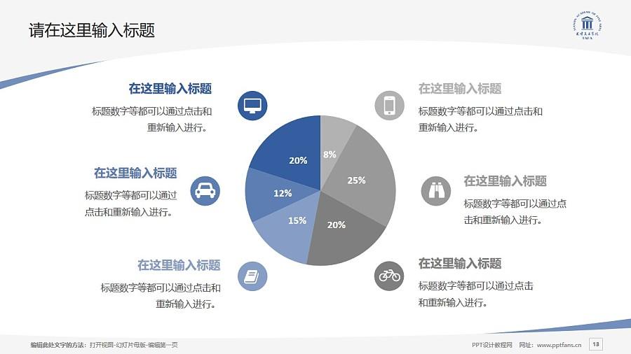 天津美术学院PPT模板下载_幻灯片预览图13