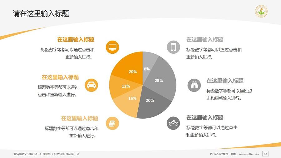 天津医学高等专科学校PPT模板下载_幻灯片预览图13