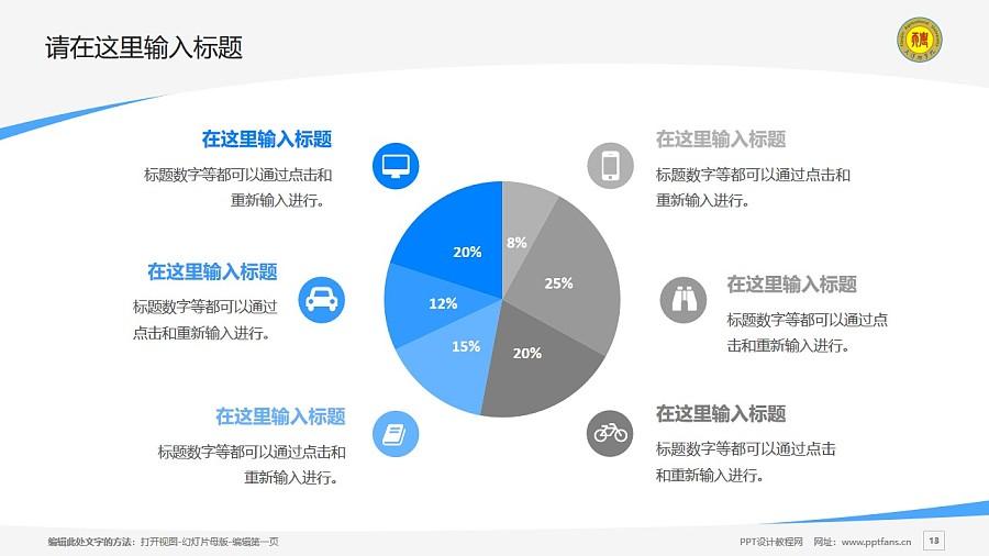 天津农学院PPT模板下载_幻灯片预览图13