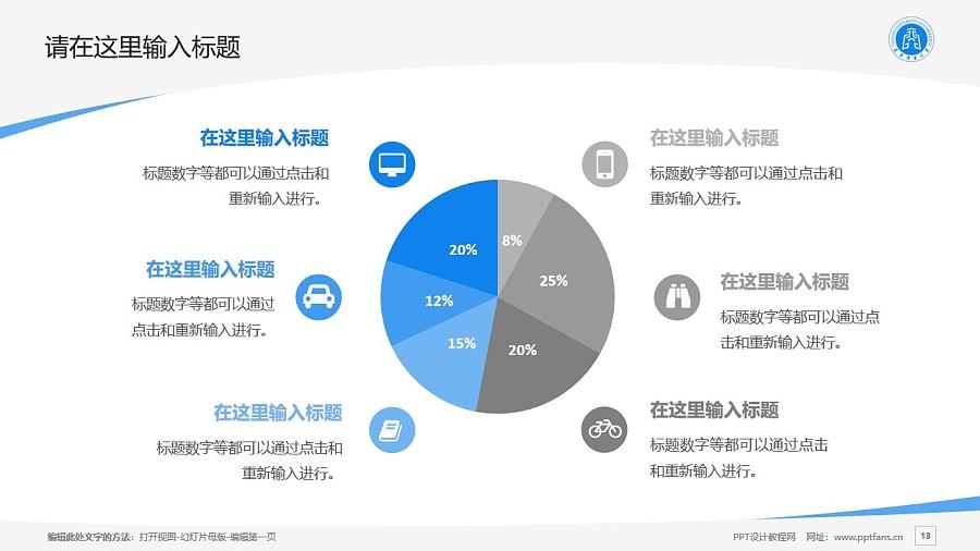 天津商业大学PPT模板下载_幻灯片预览图13
