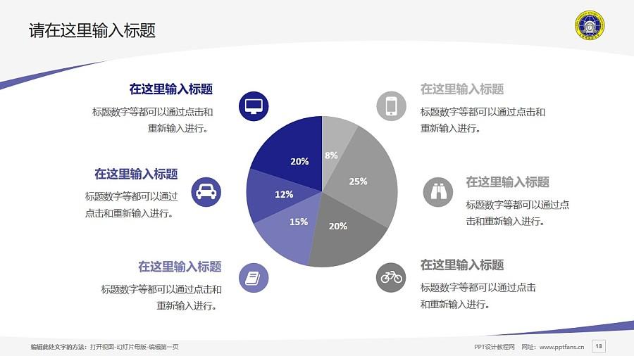 天津外国语大学PPT模板下载_幻灯片预览图13