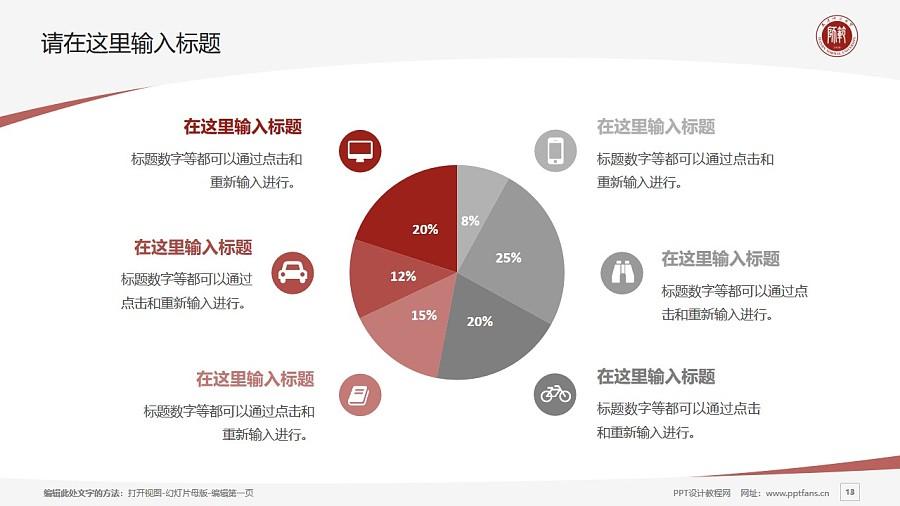 天津师范大学PPT模板下载_幻灯片预览图13