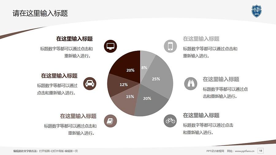 天津大学PPT模板下载_幻灯片预览图13