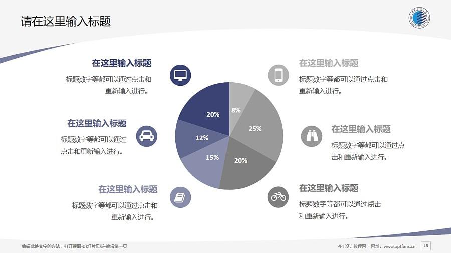陕西科技大学PPT模板下载_幻灯片预览图13
