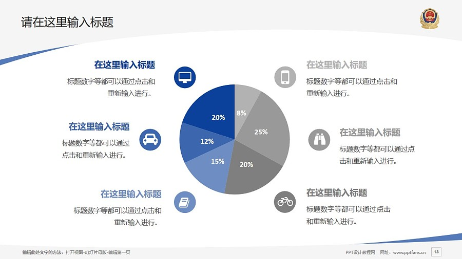 河北公安警察职业学院PPT模板下载_幻灯片预览图13
