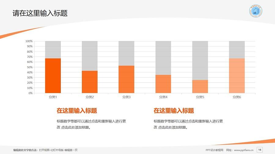 忻州师范学院PPT模板下载_幻灯片预览图16