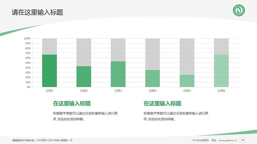 山西医科大学PPT模板下载_幻灯片预览图16