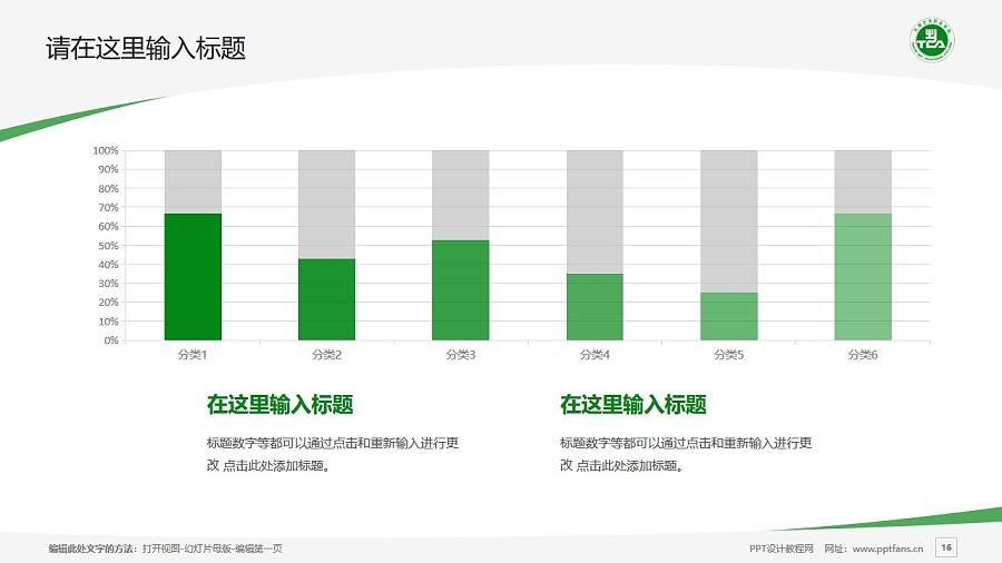 天津藝術職業學院PPT模板下載_幻燈片預覽圖16