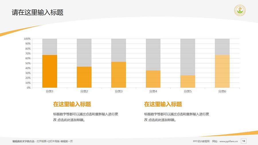 天津医学高等专科学校PPT模板下载_幻灯片预览图16