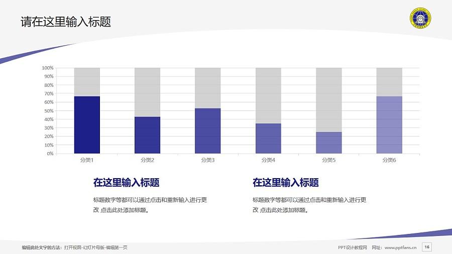 天津外国语大学PPT模板下载_幻灯片预览图16