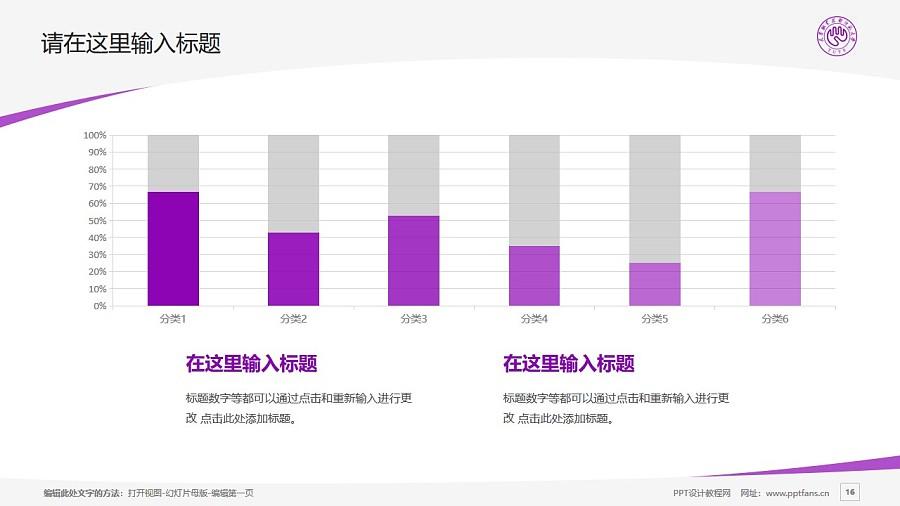 天津职业技术师范大学PPT模板下载_幻灯片预览图16