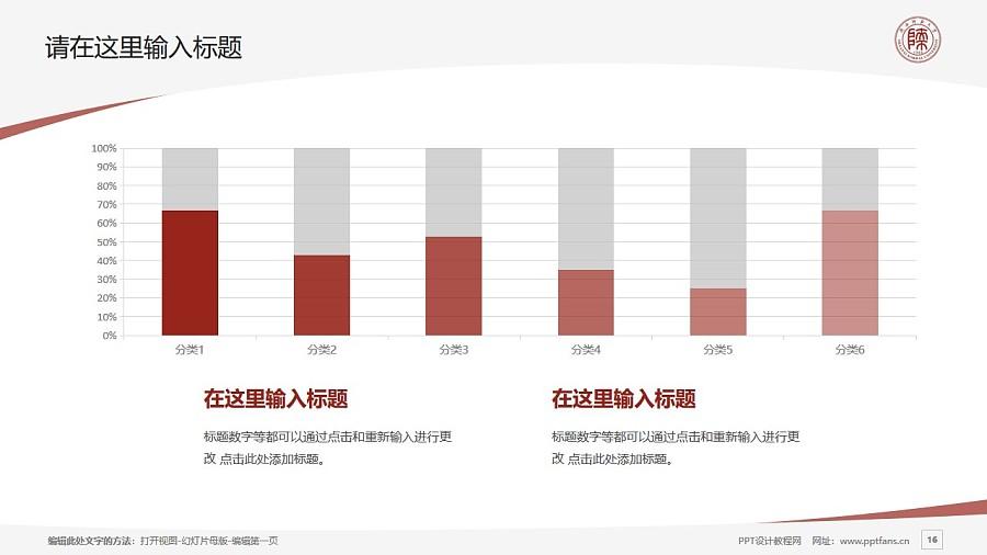 陕西师范大学PPT模板下载_幻灯片预览图16